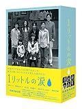 1リットルの涙 DVD-BOX -