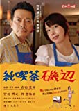純喫茶磯辺 [DVD] -