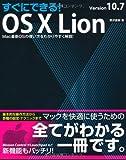 すぐにできる! OS X Lion (すぐにできる!)