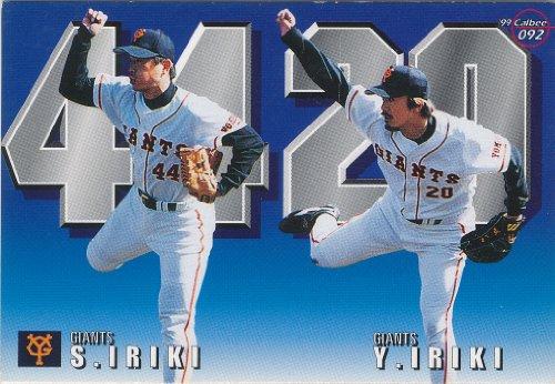 カルビー 1999 プロ野球カード 092 [巨人] 入来兄弟