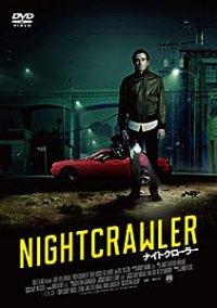 ナイトクローラー -NIGHTCRAWLER-