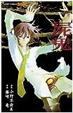 屍鬼 1 (1) (ジャンプコミックス)