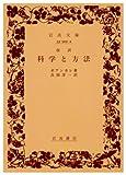 科学と方法—改訳 (岩波文庫 青 902-2)