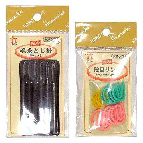 ハマナカ 毛糸とじ針(H250-706)・段目リング(段目リング H250-708)セット