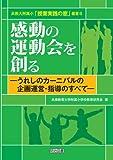 感動の運動会を創る ―うれしのカーニバルの企画運営・指導のすべて― (兵教大附属小「授業実践の窓」叢書)