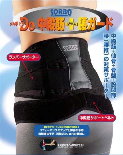ソルボ DO 中殿筋+腰ガード ブラック Sサイズ