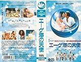 エーゲ海の天使 [VHS] 北野義則ヨーロッパ映画ソムリエのベスト1993