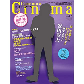 Cinema★Cinema (シネマシネマ) No.47 2013年 12/1号