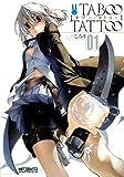 タブー・タトゥー 1 (MFコミックス アライブシリーズ)