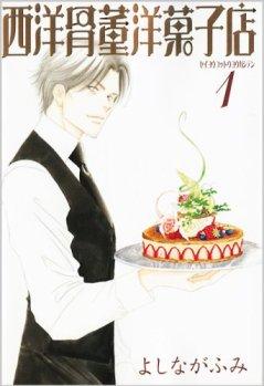 西洋骨董洋菓子店 (1) (ウィングス・コミックス文庫)