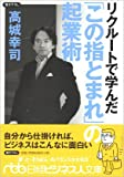 リクルートで学んだ「この指とまれ」の起業術 (日経ビジネス人文庫)