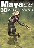 Maya 3D スーパーテクニック