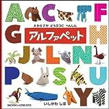 アルファペット (WORK×CREATEシリーズ)