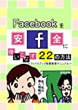 Facebookを安全に使いこなす22の方法~フェイスブック危機管理マニュアル~