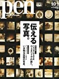 Pen (ペン) 2011年 10/1号 [雑誌]