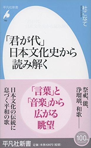 「君が代」 日本文化史から読み解く (平凡社新書)