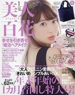 美人百花(びじんひゃっか) 2017年 01 月号 [雑誌]