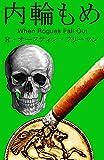 内輪もめ R・オースティン・フリーマン原作 When Rogues Fall Out 翻訳版
