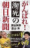 がんばれ!瀕死の朝日新聞 -