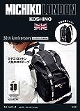MICHIKO LONDON KOSHINO 30th Anniversary バックパックBOOK (バラエティ)