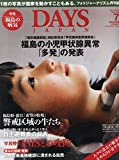 DAYS JAPAN 2015年 07 月号 [雑誌]