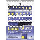 【2015年版・壁掛】シーガル15 ルナカレンダー B3判