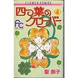 四つ葉のクローバー 4 (フラワーコミックス)