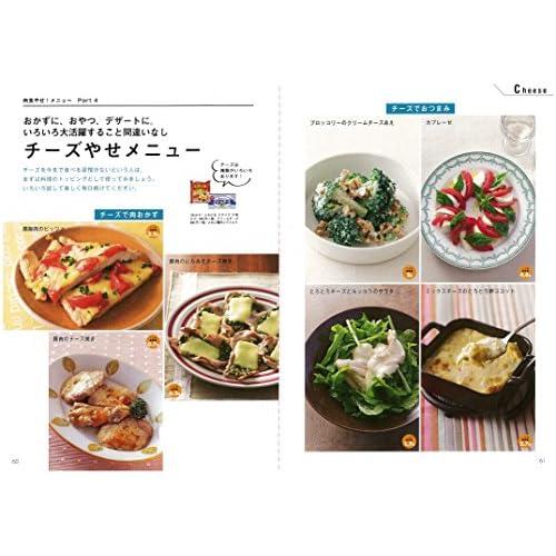 肉食やせ ! ―肉、卵、チーズをたっぷり食べるMEC食レシピ111