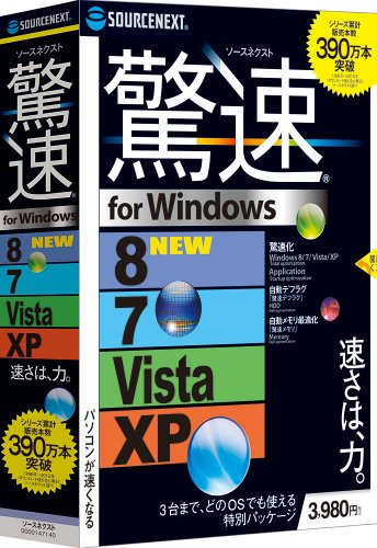 驚速 for Windows (Windows 8対応版)