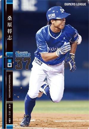 オーナーズリーグ20弾/OL20/NB/桑原将志/横浜