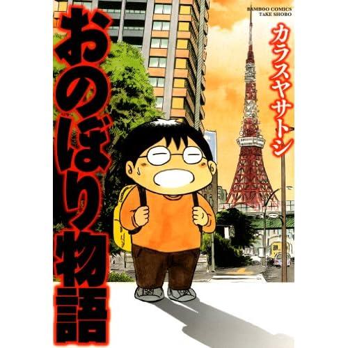 おのぼり物語 (バンブーコミックス 4コマセレクション)