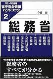 総務省―官庁完全情報ハンドブック〈2〉 (官庁完全情報ハンドブック 2)