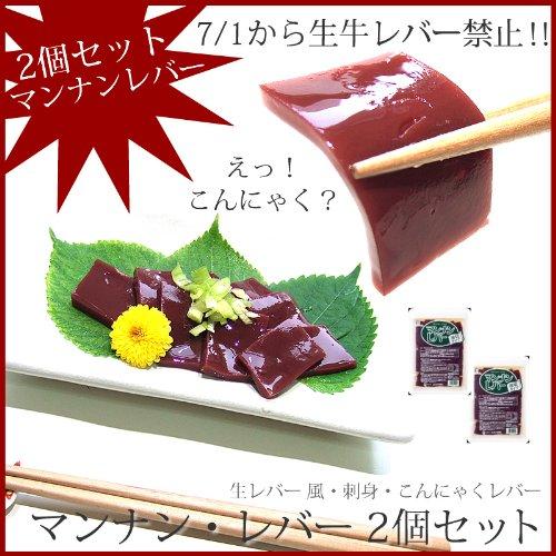マンナンレバー 生レバー 風 刺身 こんにゃく 薄切りタイプ/300g