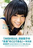 前田敦子AKB48卒業記念フォトブック あっちゃん (講談社 Mook) [ムック] / 前田 敦子 (著); 講談社 (刊)