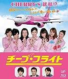 チープ・フライト(BD) [Blu-ray]