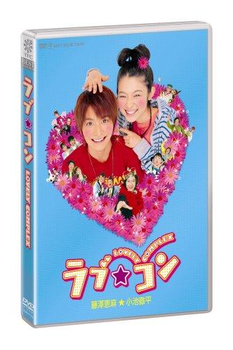 ラブ★コン (通常版) [DVD]