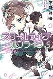 スクールライブ・オンライン 5 (このライトノベルがすごい!文庫)