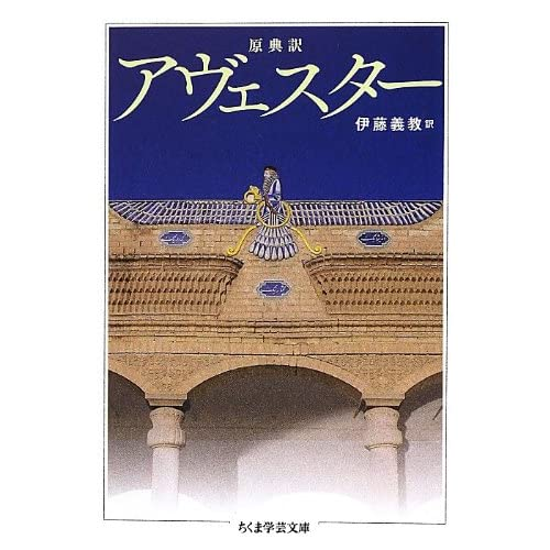 原典訳 アヴェスター (ちくま学芸文庫)