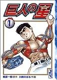 巨人の星(1) (講談社漫画文庫)