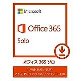 Microsoft Office 365 Solo (1年版) 購入特典活用ガイドPDF付き 12/31まで |オンラインコード版|Win/Mac対応