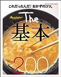 The基本200 (ORANGE PAGE BOOKS)