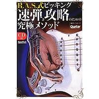 R.A.S.式ピッキング 速弾き攻略のための究極メソッド (CD付) (ギター・マガジン)