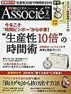 日経ビジネスアソシエ2016年2月号