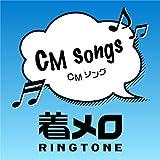 au CM「史上最大のチャンス 学割」篇/CM (着信音)