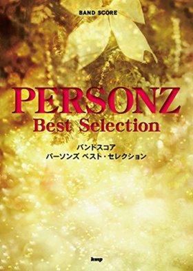 バンドスコア PERSONZ ベスト・セレクション (楽譜)