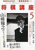 NHK 将棋講座 2011年 05月号 [雑誌]