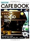 東京カフェブック 2014 (SEIBIDO MOOK)