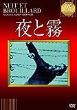 夜と霧 [DVD]