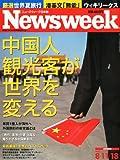 Newsweek (ニューズウィーク日本版) 2010年 8/18号 [雑誌]