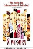 8人の女たち デラックス版 [DVD] 北野義則ヨーロッパ映画ソムリエのベスト2002第7位